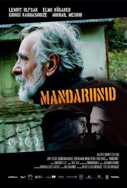 Постер фильма Мандарины (2013)