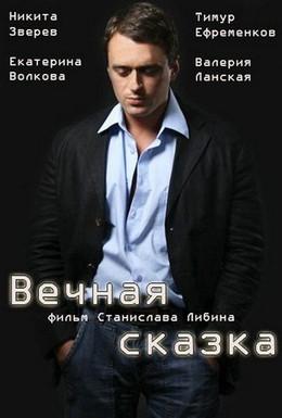 Постер фильма Вечная сказка (2013)