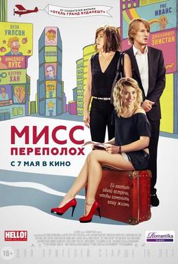Постер фильма Мисс Переполох (2014)