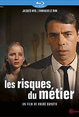 Постер фильма Профессиональный риск (1967)