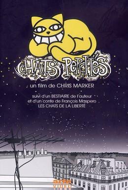 Постер фильма Коты свободы (2004)