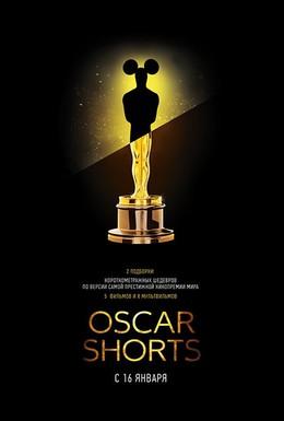 Постер фильма Oscar Shorts: Фильмы (2013)