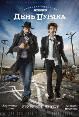 Постер фильма День дурака (2014)