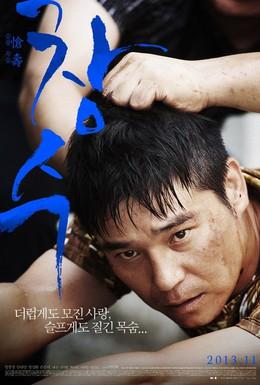 Постер фильма Чхан-су (2012)