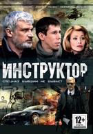 Инструктор (2003)