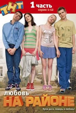Постер фильма Любовь на районе (2008)