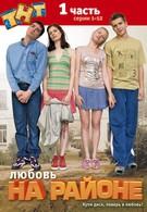 Любовь на районе (2008)