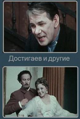 Постер фильма Достигаев и другие (1975)