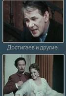 Достигаев и другие (1975)