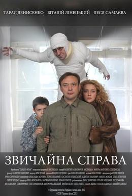 Постер фильма Обычное дело (2012)
