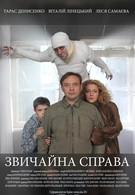 Обычное дело (2012)