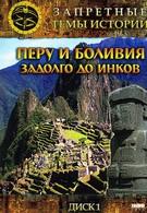 Запретные темы истории: Перу и Боливия: Задолго до инков (2008)