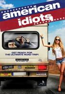 Американские идиоты (2013)
