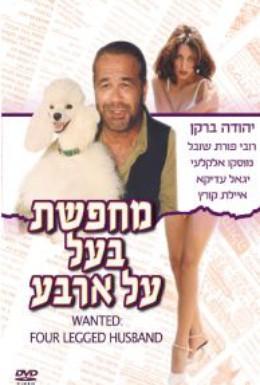 Постер фильма Ищу четвероногого мужа (1993)