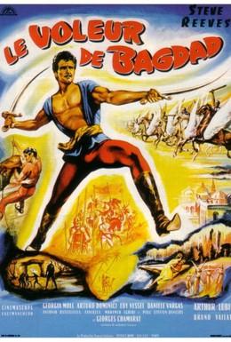 Постер фильма Багдадский вор (1961)