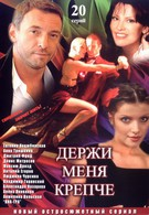 Держи меня крепче (2007)
