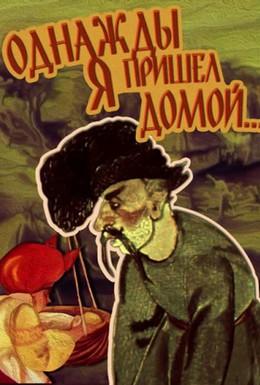 Постер фильма Однажды я пришел домой (1981)