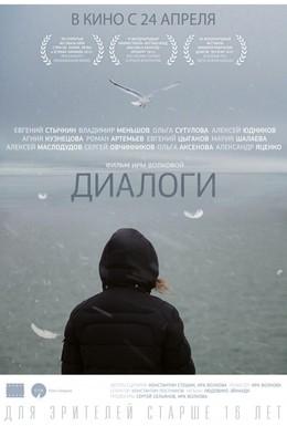 Постер фильма Диалоги (2013)