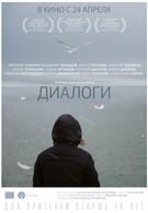 Диалоги (2013)