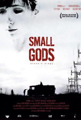 Постер фильма Маленькие боги (2007)