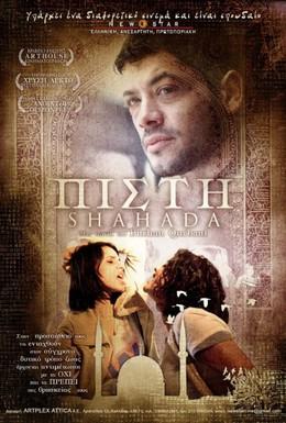 Постер фильма Шахада (2010)