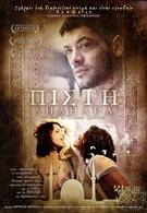 Шахада (2010)