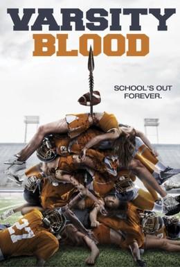 Постер фильма Университетская кровь (2014)