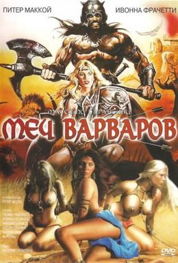 Постер фильма Меч варваров (1982)