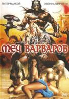 Меч варваров (1982)