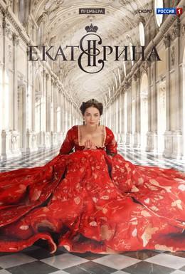 Постер фильма Екатерина (2014)