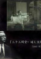 История лучников Сандзюсангэн-до (1945)