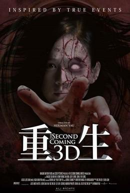 Постер фильма Второе пришествие (2014)