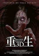 Второе пришествие (2014)