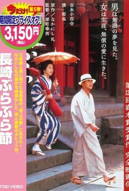 Постер фильма Песня прогулки (2000)