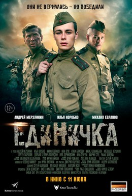Постер фильма Единичка (2015)