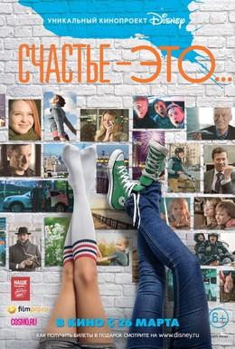 Постер фильма Счастье - это... (2015)