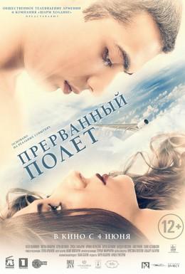Постер фильма Прерванный полёт (2015)