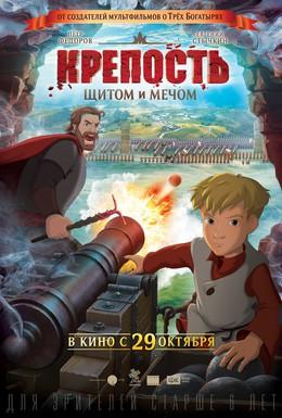 Постер фильма Крепость: щитом и мечом (2015)