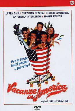 Постер фильма Американские каникулы (1984)