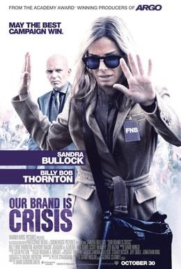 Постер фильма Наш бренд – кризис (2015)