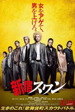 Постер фильма Лебедь из Синдзюку (2015)