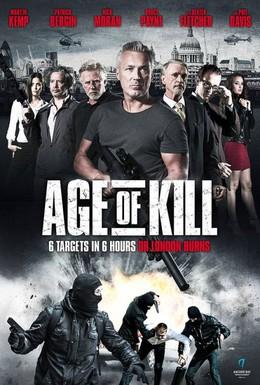 Постер фильма Век убийств (2015)