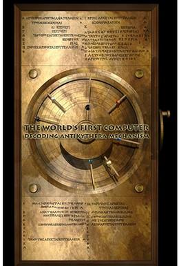 Постер фильма Первый компьютер мира (2012)