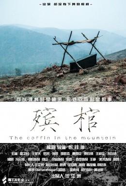 Постер фильма Гроб в горах (2014)