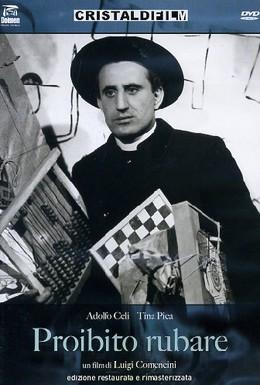 Постер фильма Красть запрещено (1948)