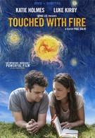 Прикосновение огнём (2015)