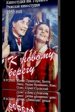 Постер фильма К новому берегу (1955)