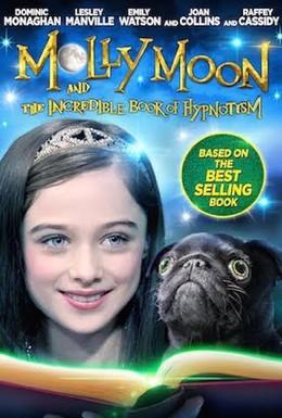 Постер фильма Молли Мун и волшебная книга гипноза (2015)