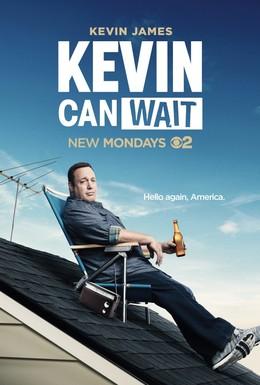 Постер фильма Кевин подождет (2016)