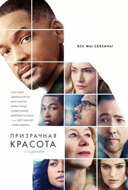 Постер фильма Призрачная красота (2016)